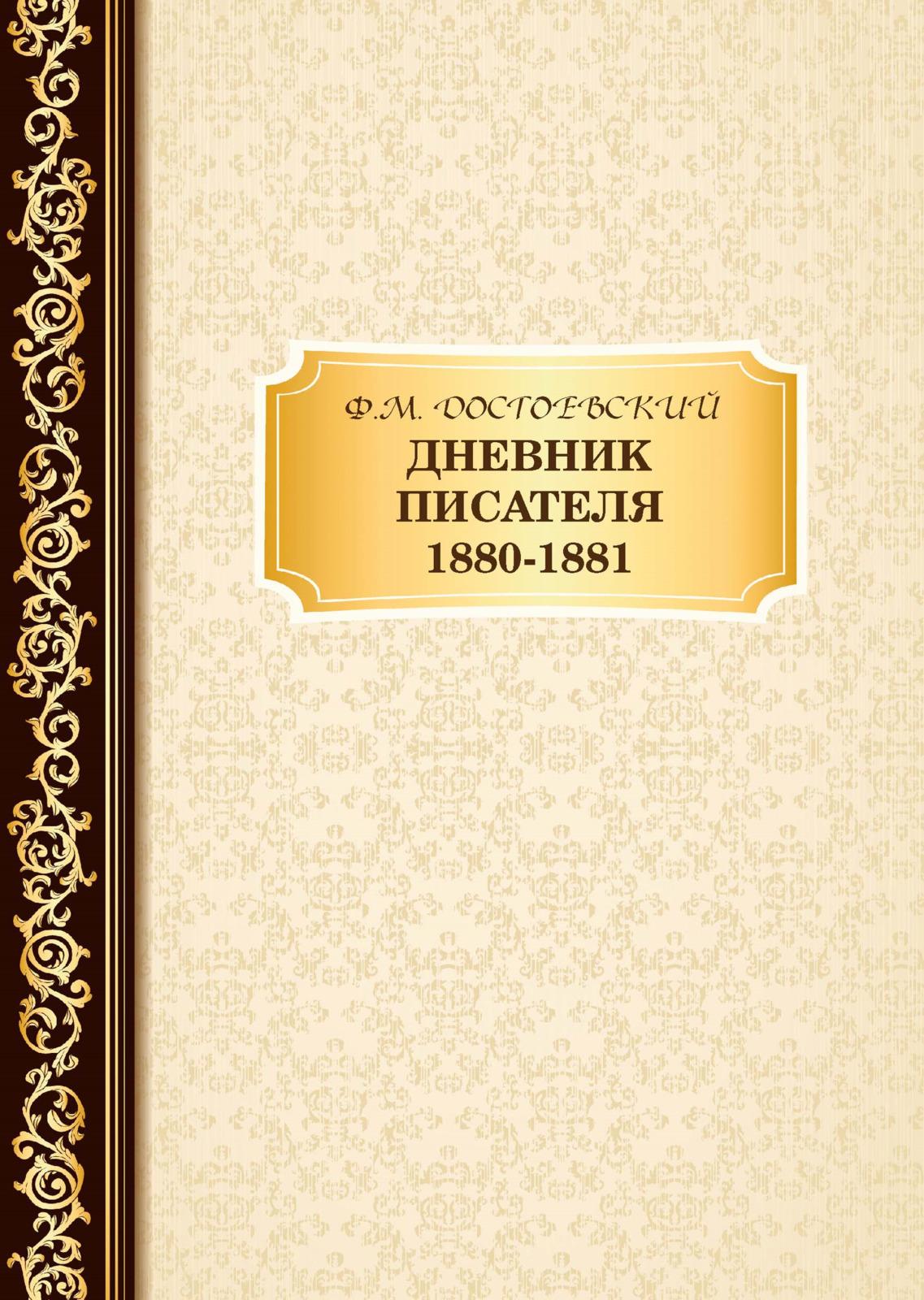 Ф. М. Достоевский Дневник Писателя. 1880–1881
