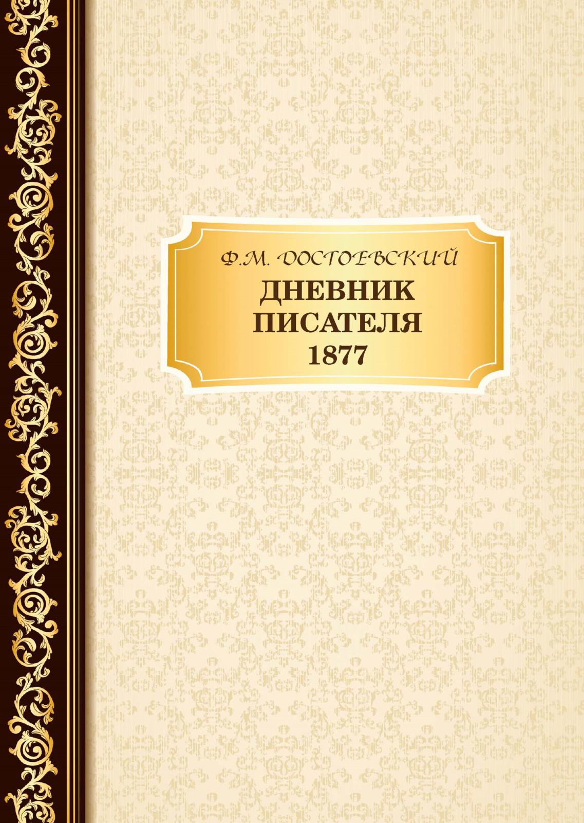 Ф. М. Достоевский Дневник Писателя. 1877