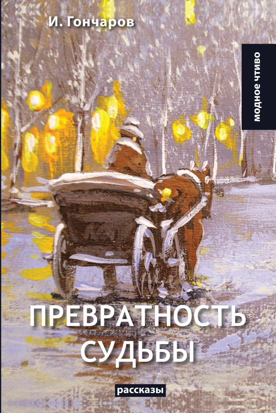 И. Гончаров Превратность судьбы