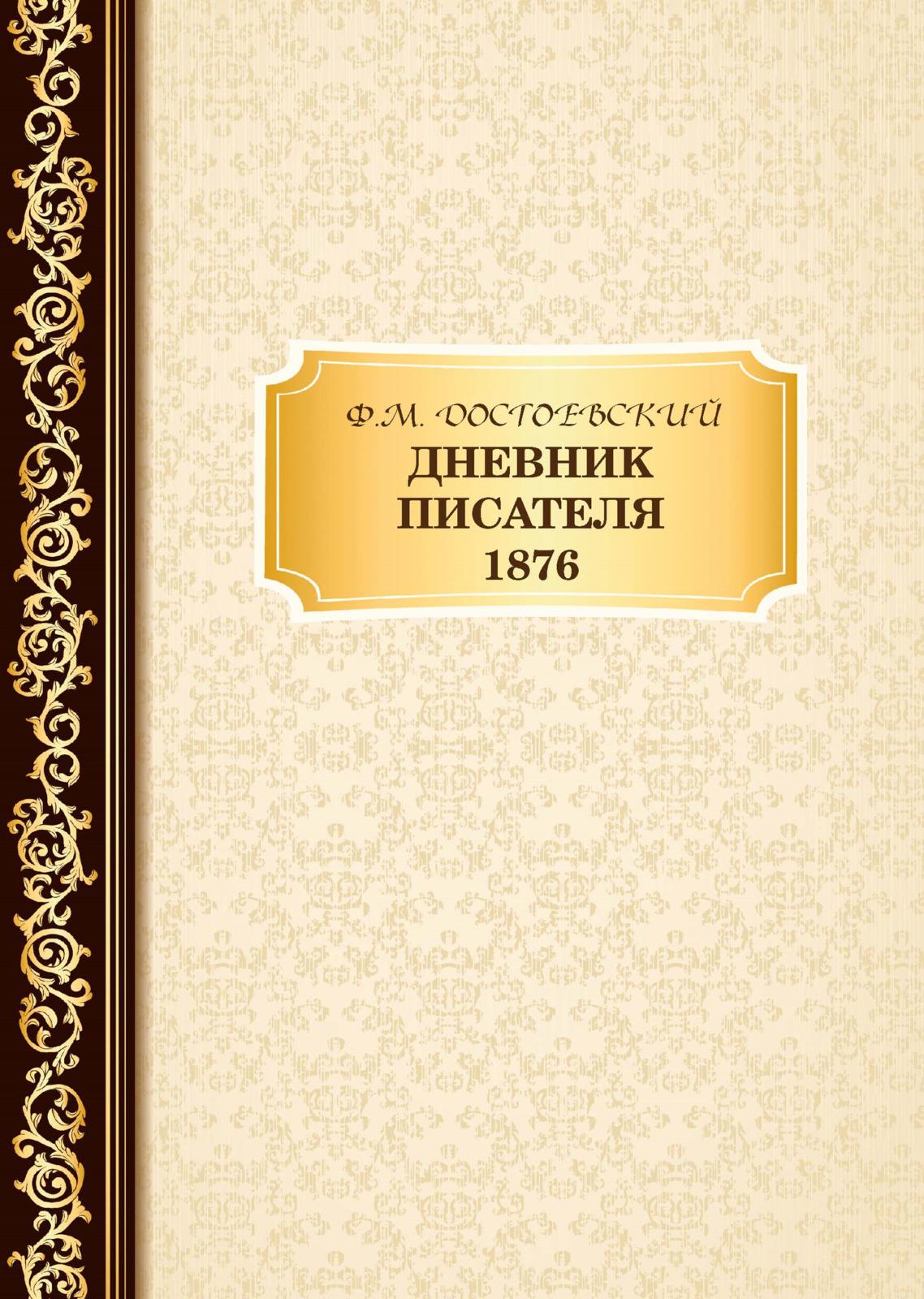 Ф. М. Достоевский Дневник Писателя 1876