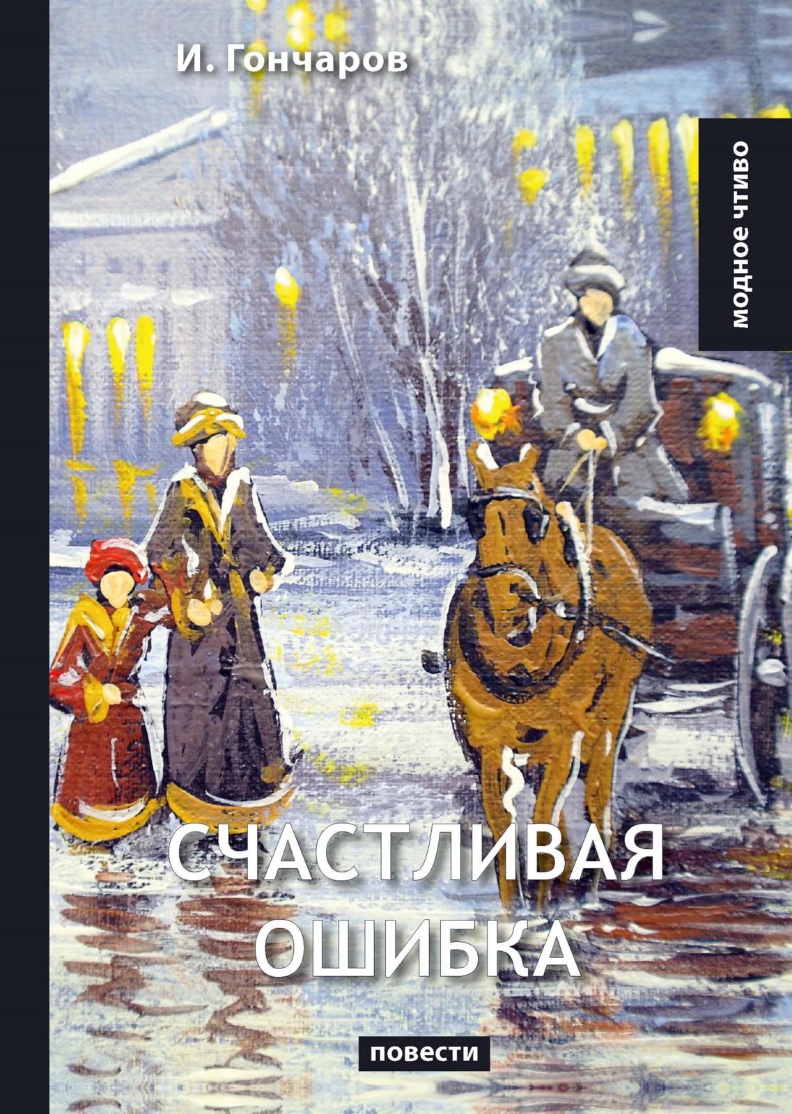 И. Гончаров Счастливая ошибка