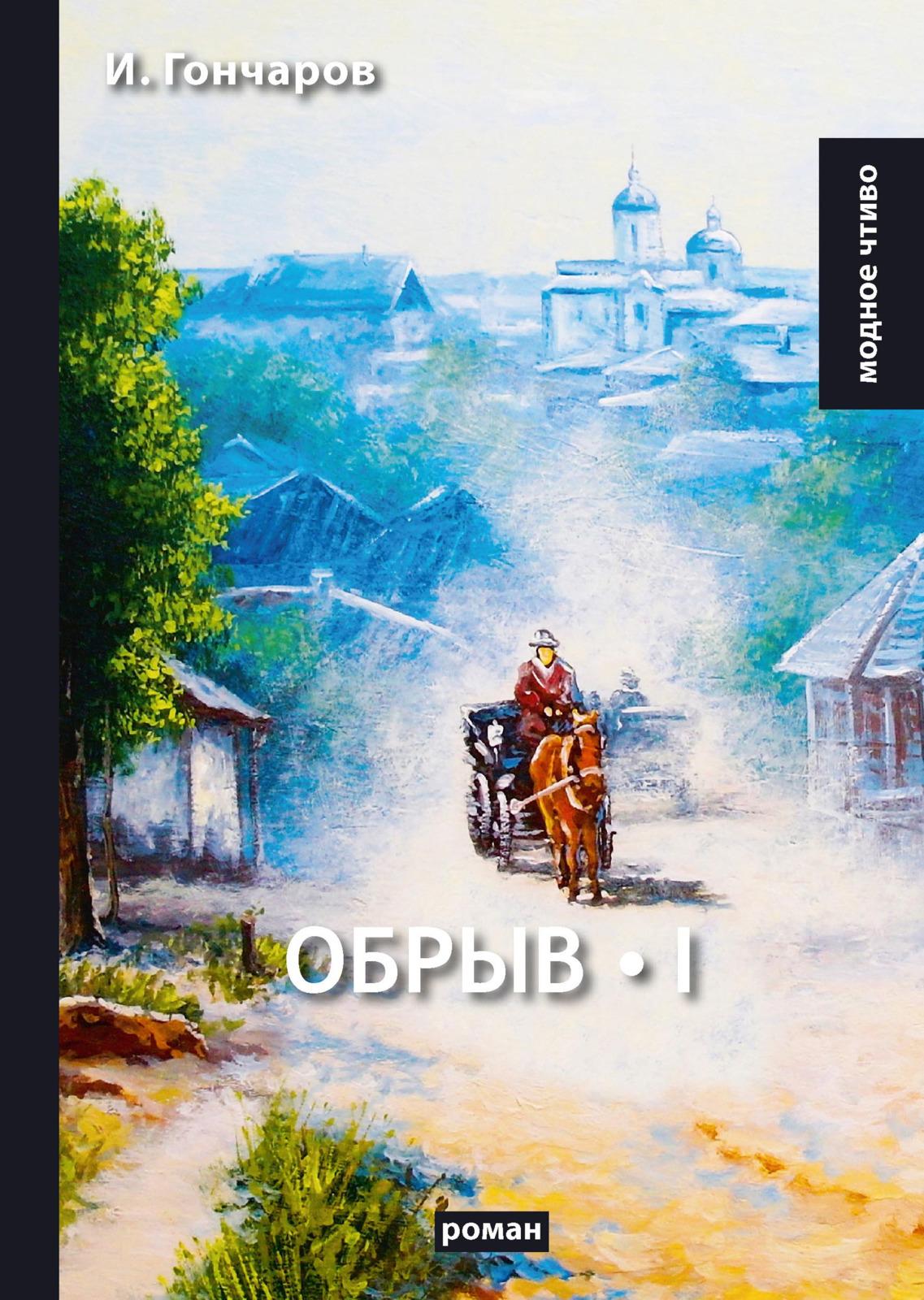 И. Гончаров Обрыв. Том 1
