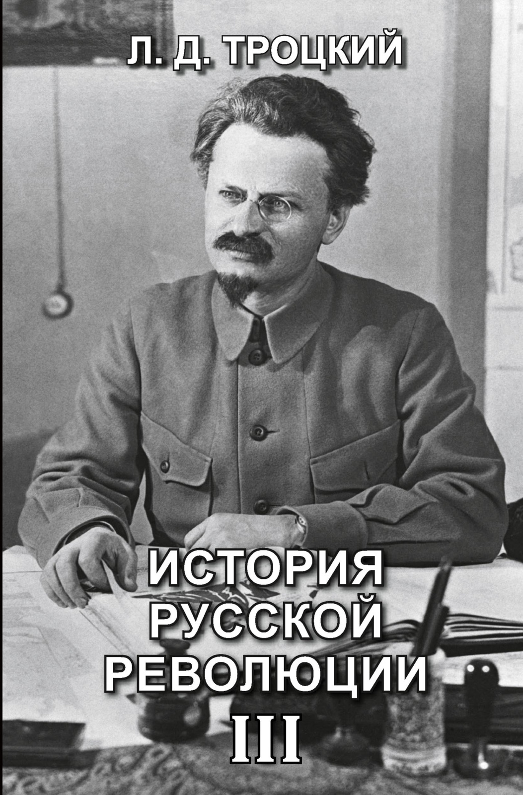 Л. Д. Троцкий История русской революции. Том 3