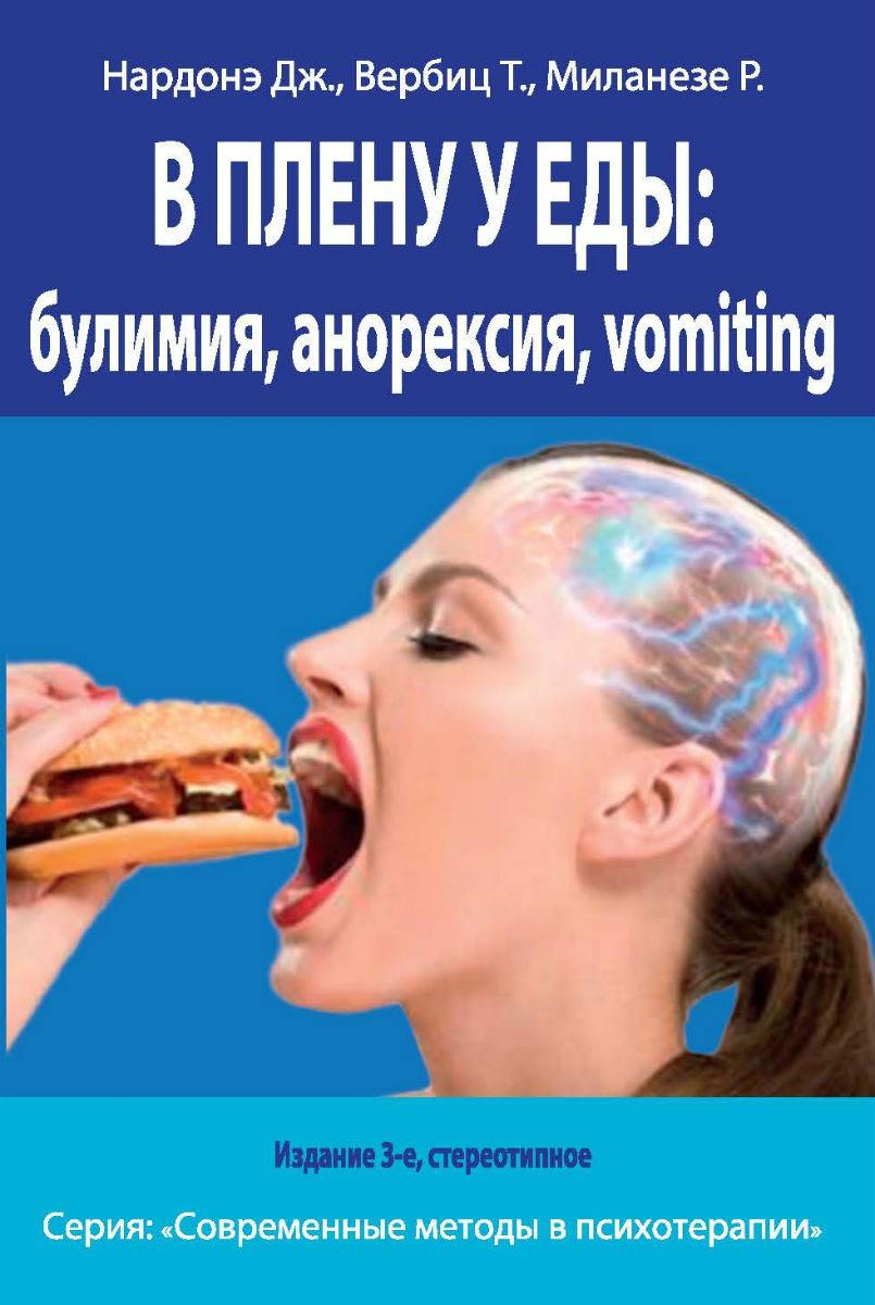 В плену у еды. Булимия, анорексия, vomiting. Краткосрочная терапия нарушений пищевого поведения