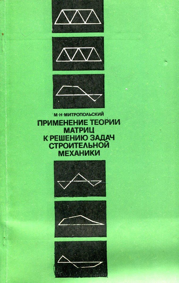 М.Н. Митропольский Применение теории матриц к решению задач строительной механики