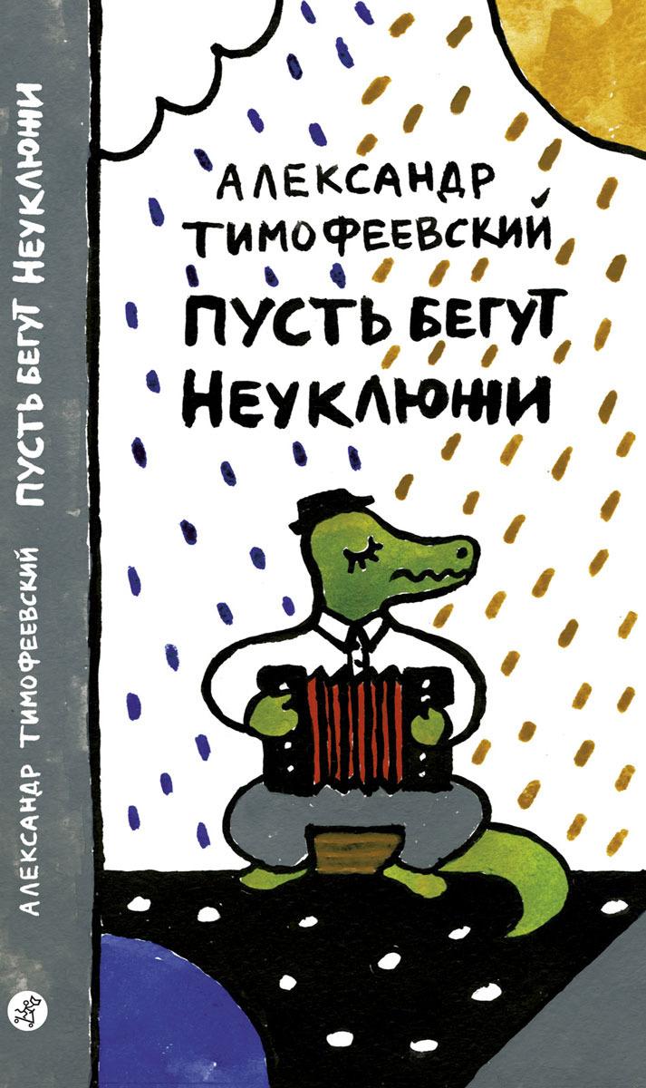 Тимофеевский А. Пусть бегут Неуклюжи 2-е издание владимир шаинский к 80 ти лет пусть бегут неуклюже