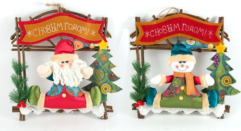 Новогоднее украшение С Новым годом! Дед Мороз, 34 х 34 см мешок деда мороза страна карнавалия с новым годом 60 х 90 см 3292118