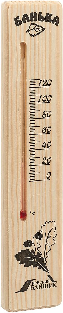 Термометр для бани Невский банщик Классика, жидкостный, 28 х 6 см термометр д бани жидкостный 200х42х18мм