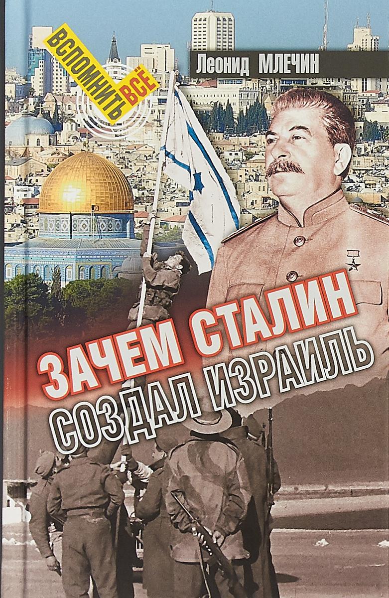 Л. Млечин Зачем Сталин создал Израиль