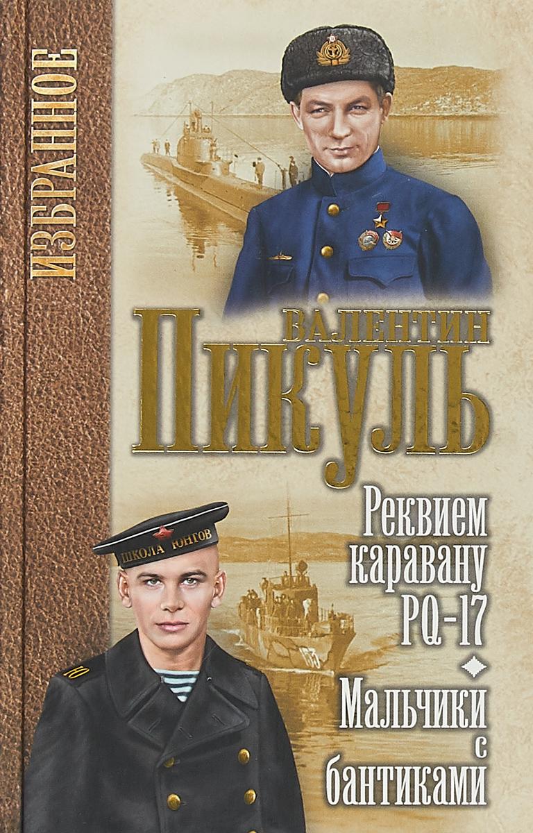Валентин Пикуль Реквием каравану РQ-17. Мальчики с бантиками