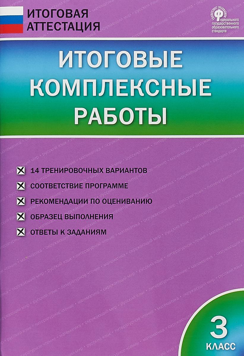 Ирина Клюхина Итоговые комплексные работы. 3 класс