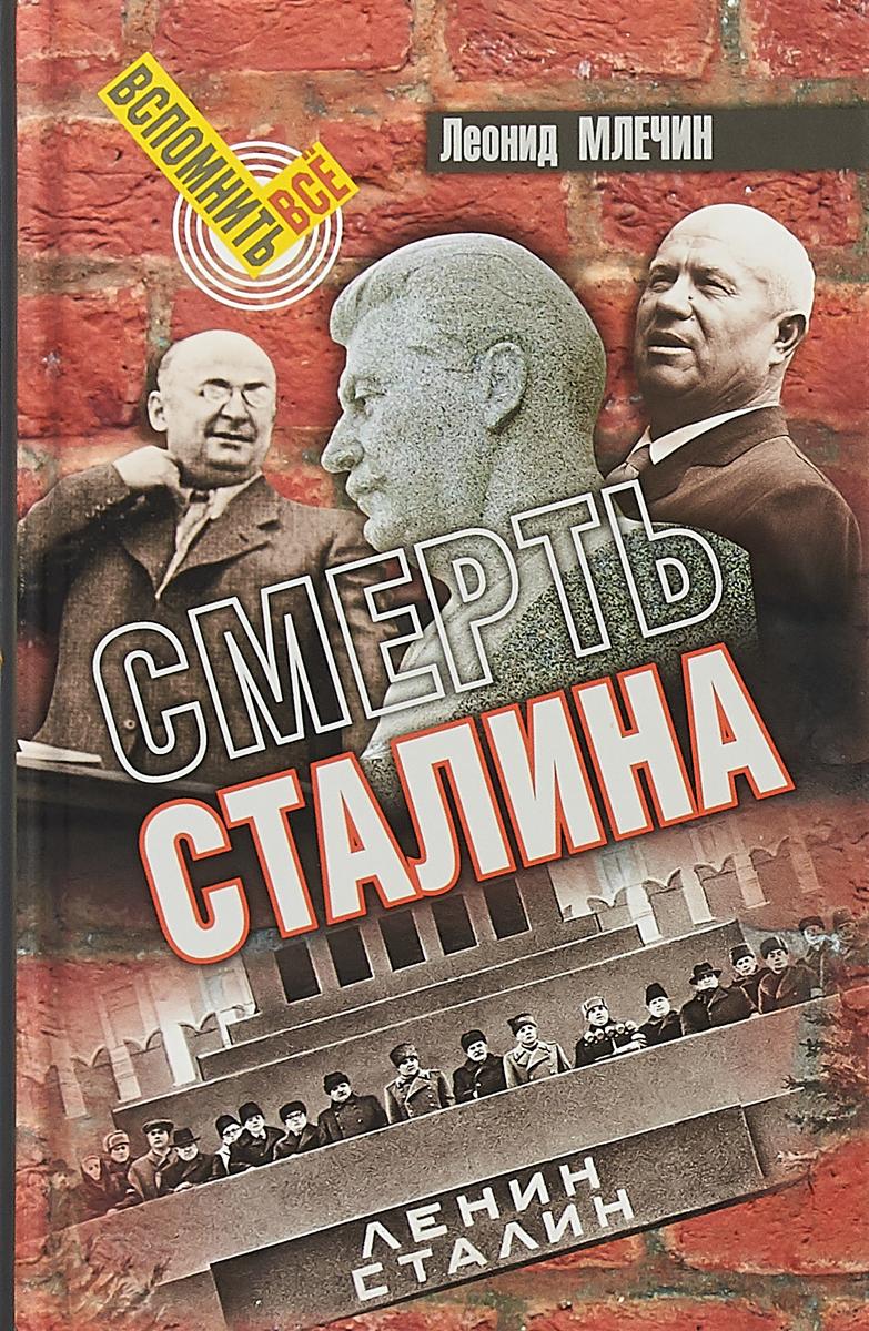Л. Млечин Смерть Сталина людо мартенс другой взгляд на сталина
