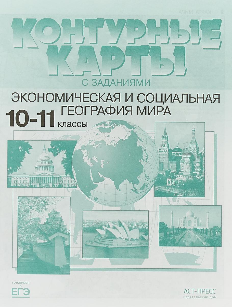 Александр Кузнецов Экономическая и социальная география мира. 10-11 класс. Контурные карты с заданиями