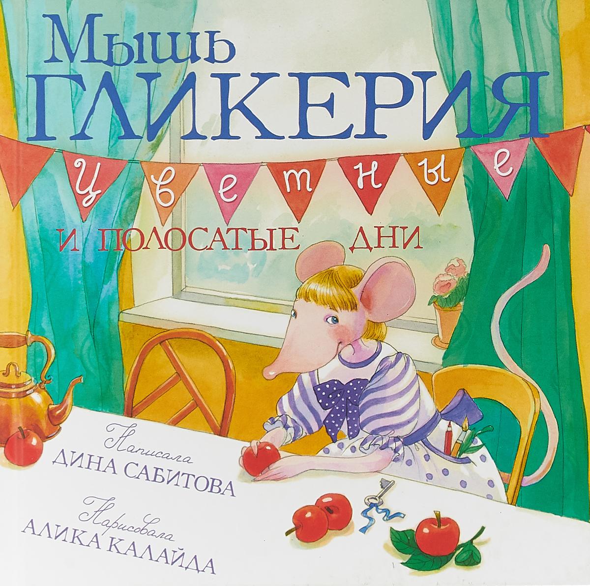 Дина Сабитова Мышь Гликерия. Цветные и полосатые дни