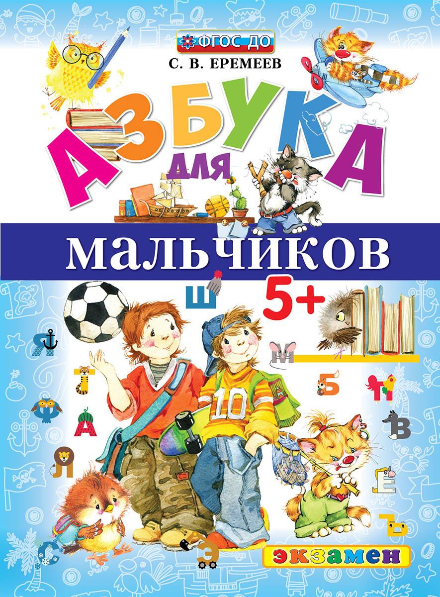 Еремеев С.В. Азбука для мальчиков