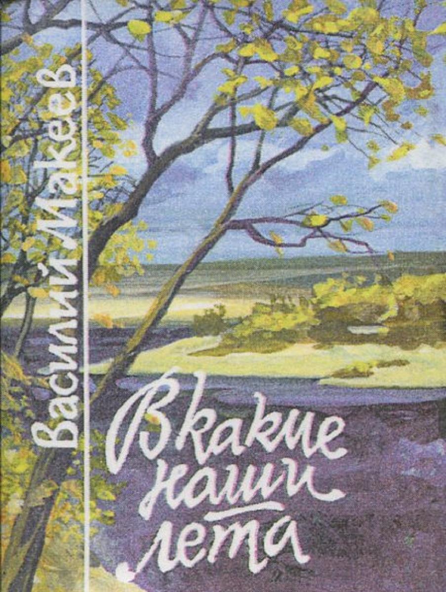 Василий Макеев В какие наши лета