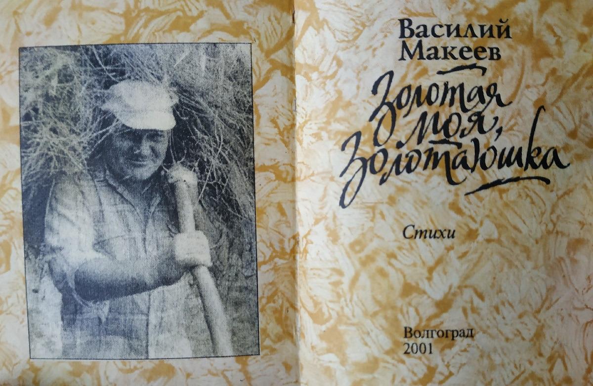 Золотая моя, , Золотаюшка! (миниатюрное издание). Василий Макеев