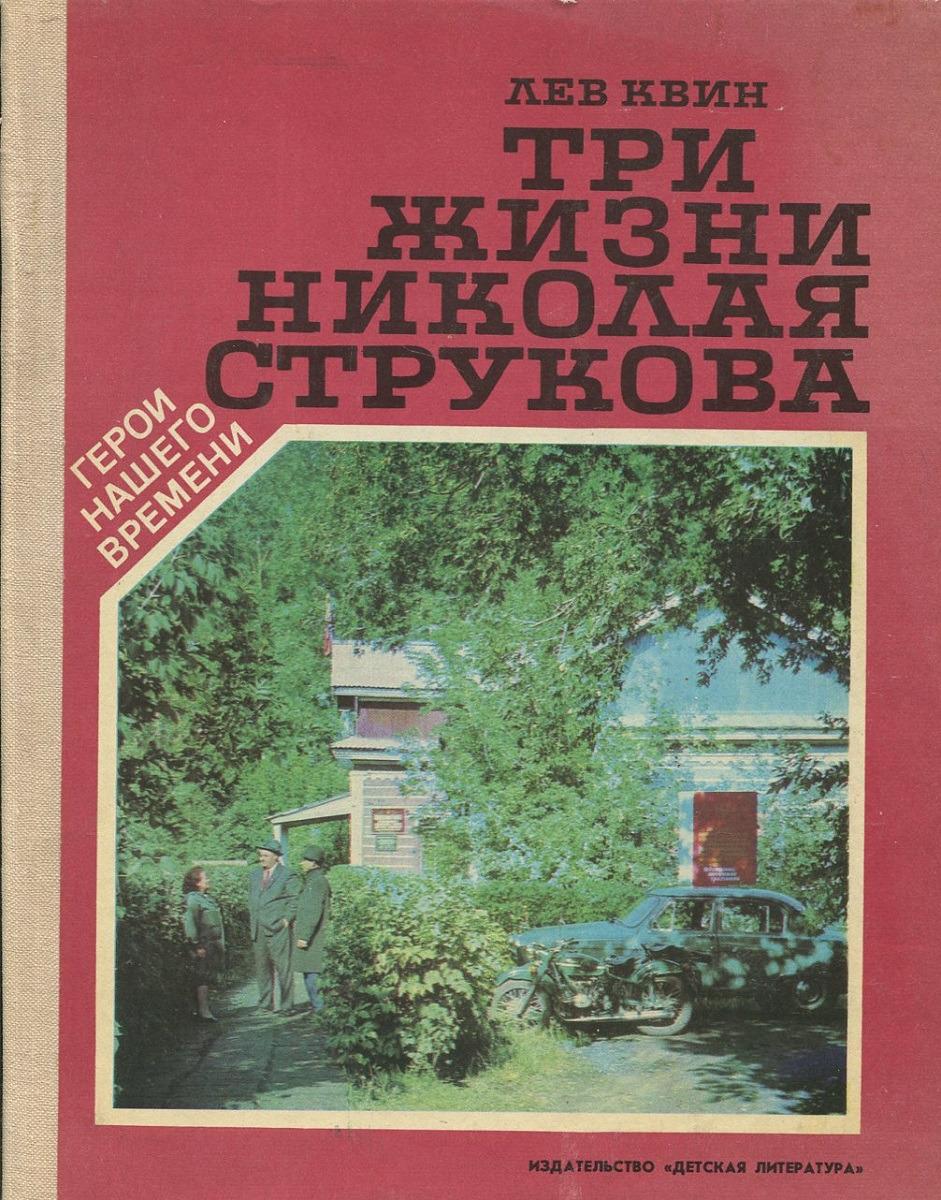 Лев Квин Три жизни Николая Струкова