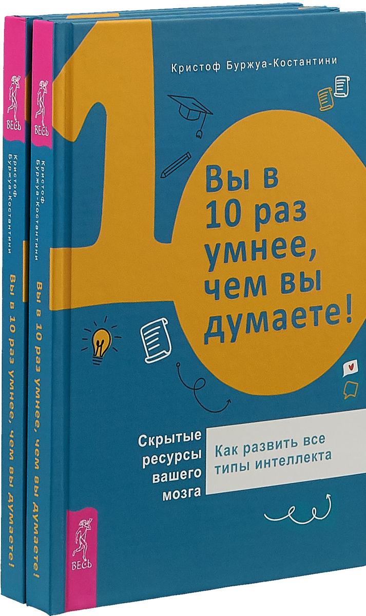Кристоф Буржуа-Костантини Вы в 10 раз умнее, чем вы думаете! Скрытые ресурсы вашего мозга (комплект из 2 книг)