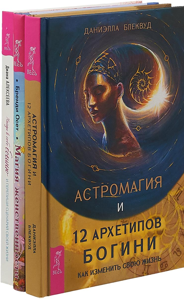 Астромагия и 12 архетипов Богини. Найди в себе. Магия женственности (комплект из 3 книг)