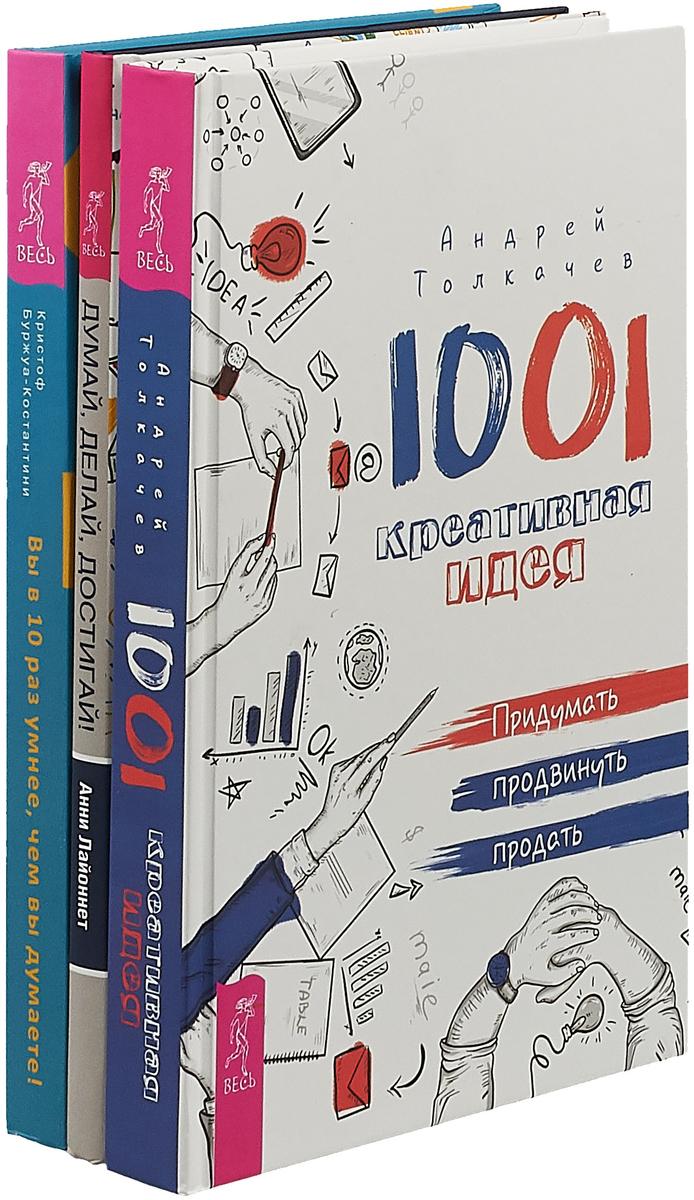 1001 креативная идея. Думай, делай, достигай! Вы в 10 раз умнее, чем вы думаете (комплект из 3 книг)