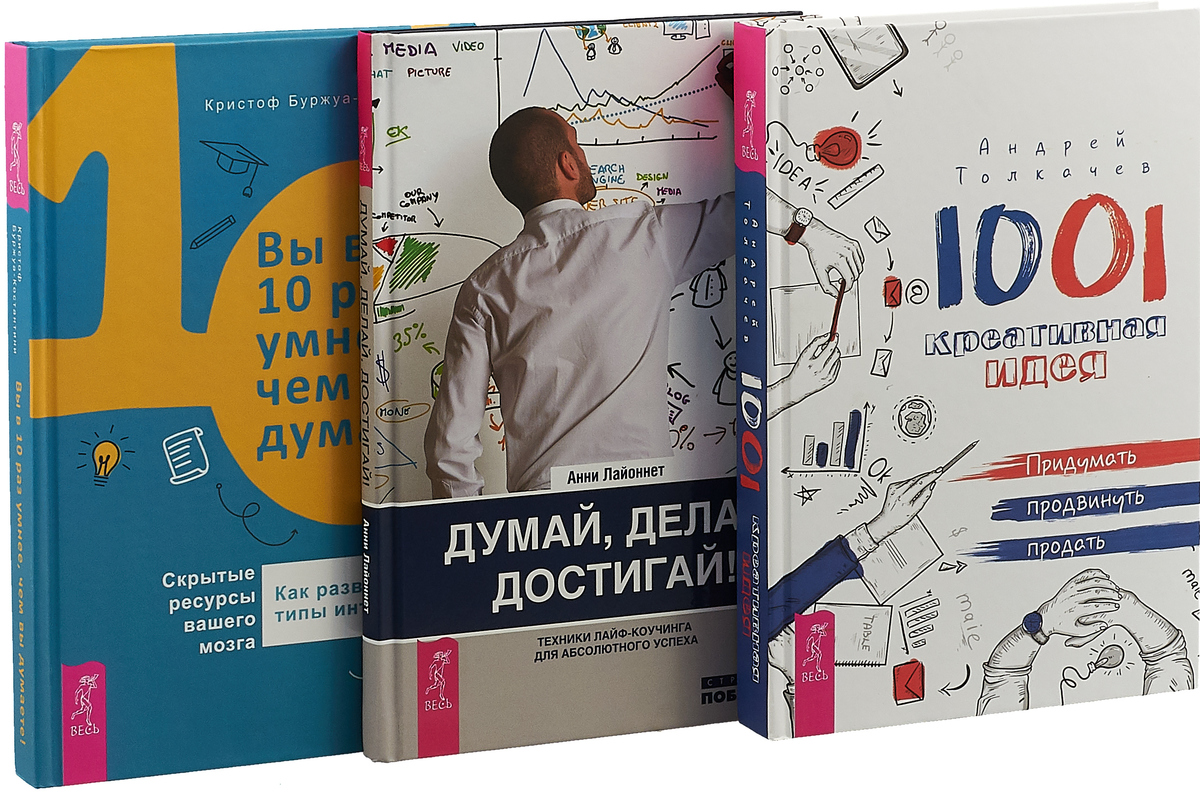 Андрей Толкачев, Энни Лайоннет, Кристоф Буржуа-Костантини. 1001 креативная идея. Думай, делай, достигай! Вы в 10 раз умнее, чем вы думаете (комплект из 3 книг)