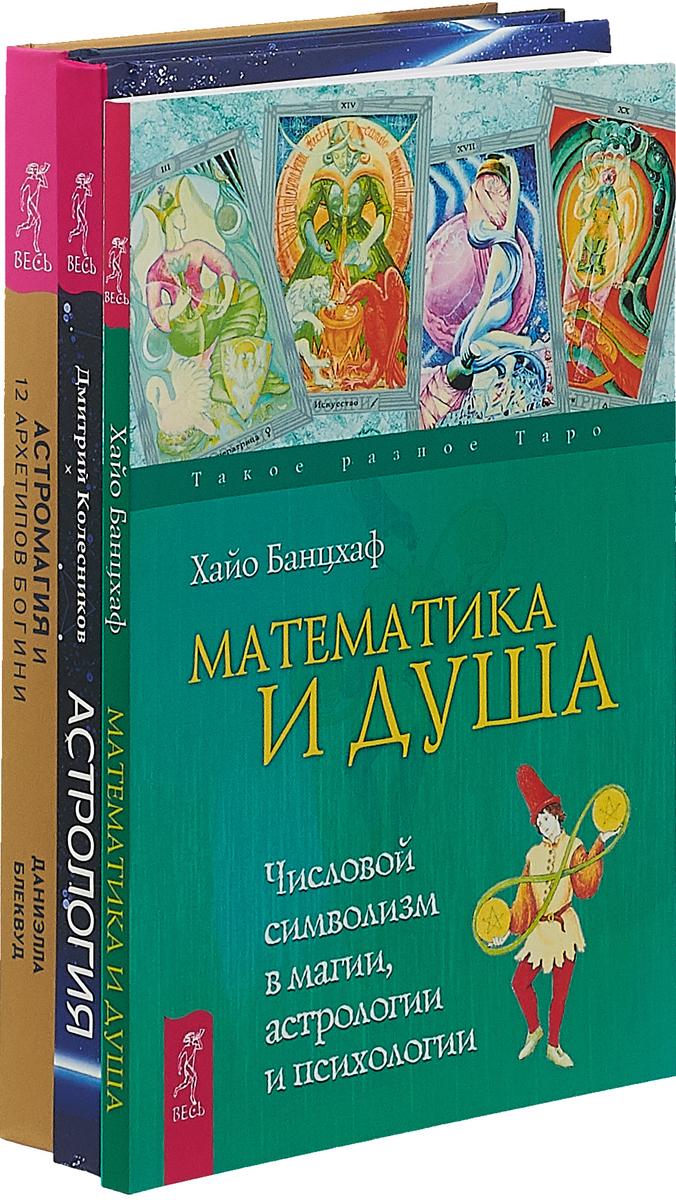 Астромагия и 12 архетипов Богини. Астрология. Математика и душа (комплект из 3 книг)