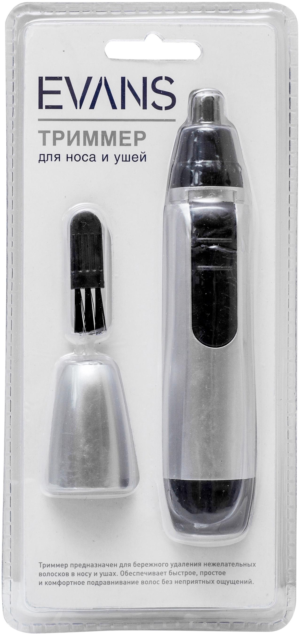 Триммер Evans для носа и ушей, 594-3018A, серый, черный Evans