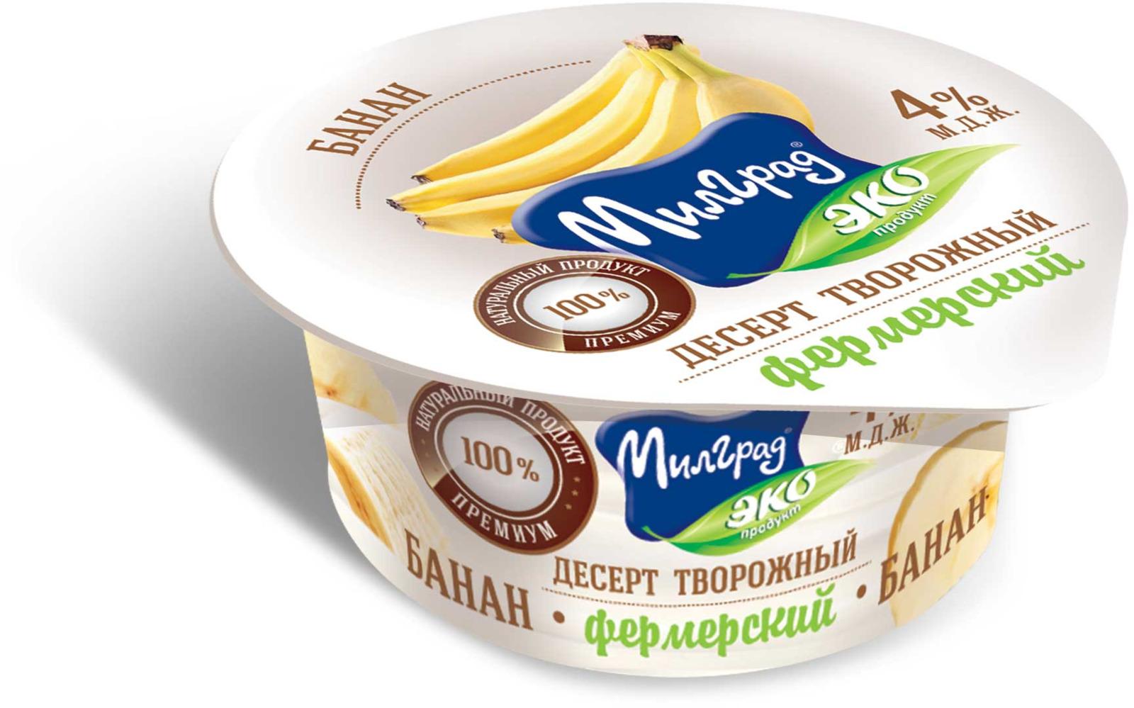 Милград Десерт творожный фермерский Банан, 130 г Милград