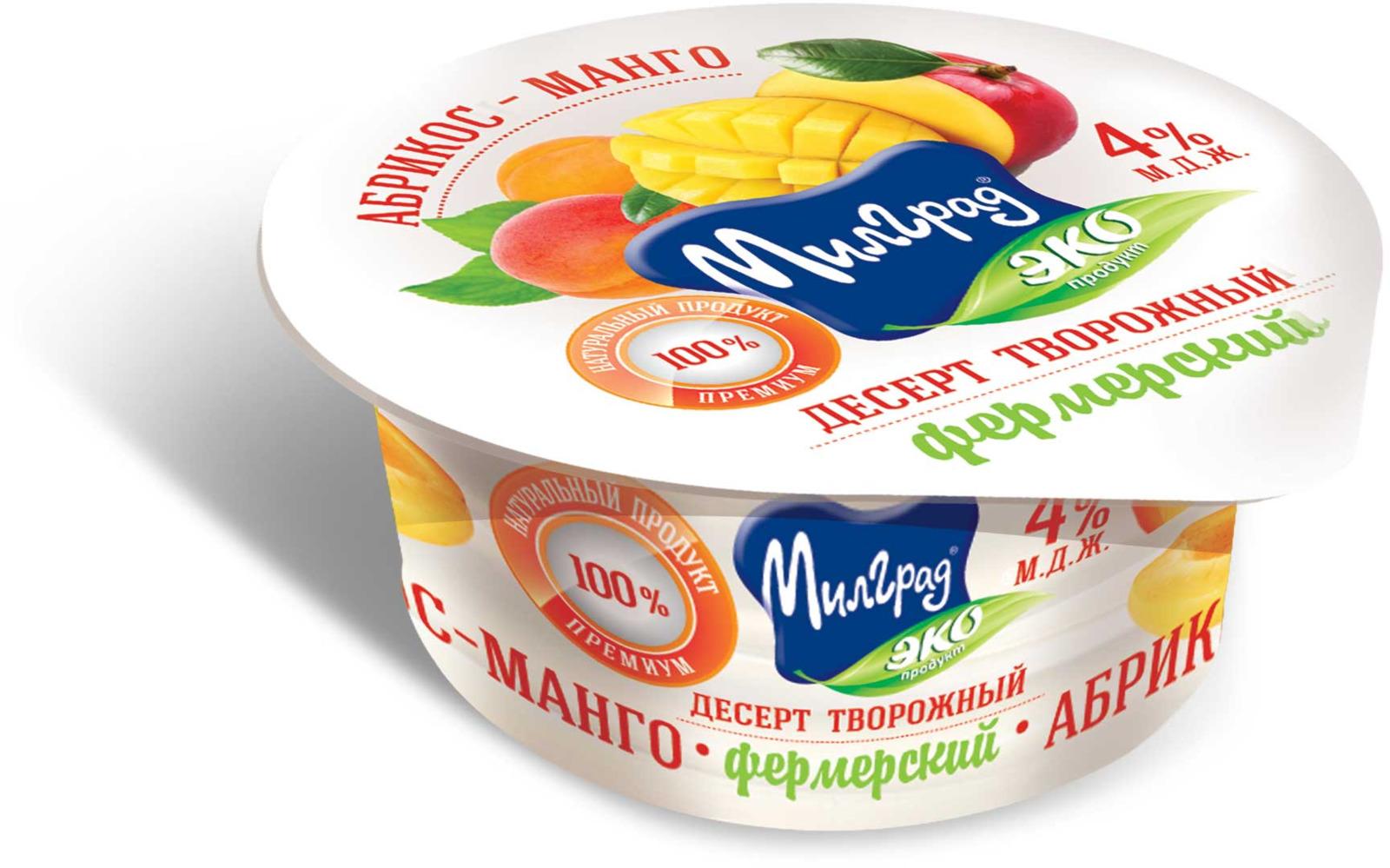 Милград Десерт творожный фермерский Абрикос-Манго, 130 г danone продукт творожный персик абрикос 3 6% 170 г