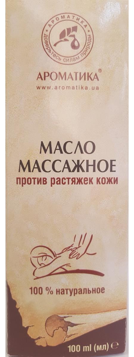Масло массажное Ароматика, против растяжек кожи, 217-955, 100 мл algologie масло массажное на основе виноградных косточек 500мл