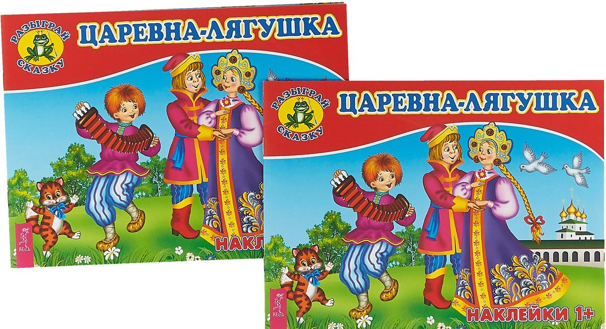 Царевна-лягушка комплект из 2-х книг)