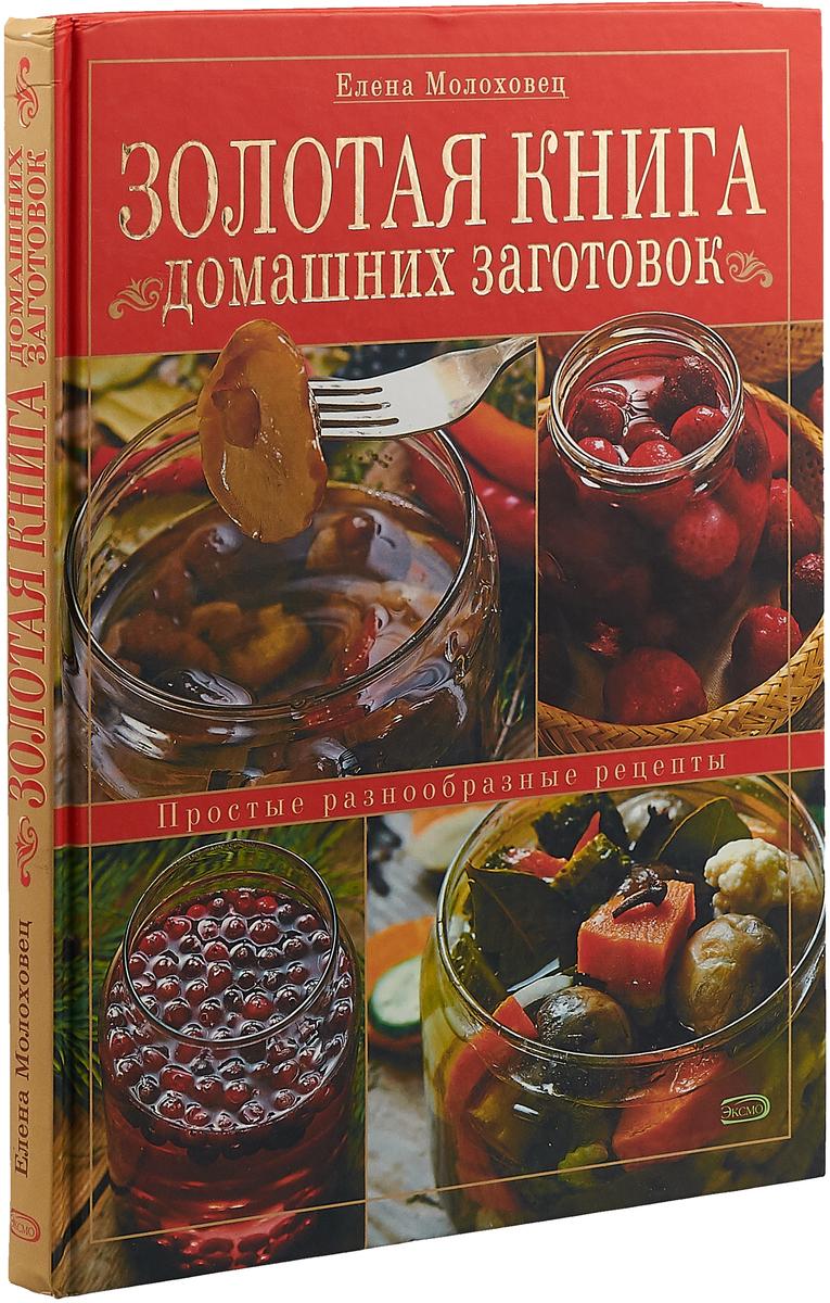 Елена Молоховец Золотая книга домашних заготовок