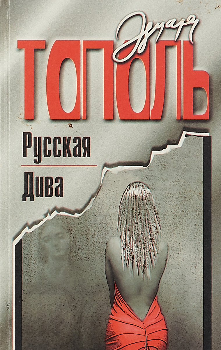 цены Эдуард Тополь Русская Дива