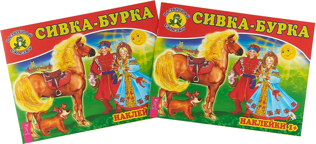 Сивка-бурка (Комплект из 2-х книг)