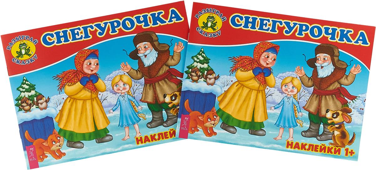 Снегурочка (комплект из 2-х книг)