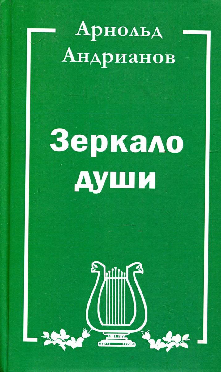 Арнольд Андрианов Зеркало души. Стихи а андрианов speechbook