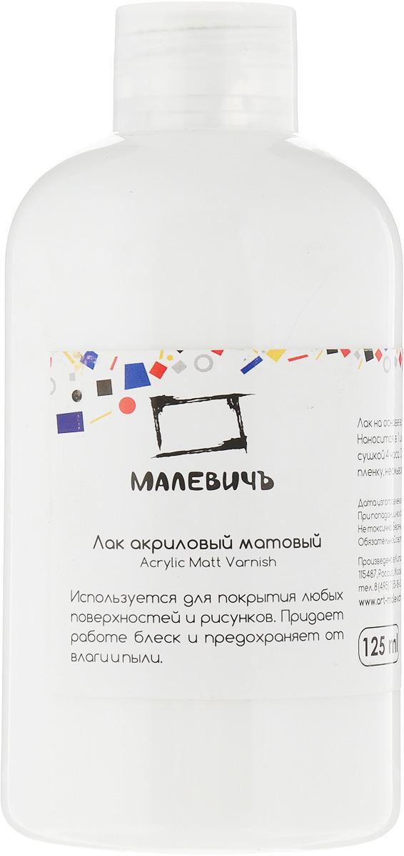 Малевичъ Лак для творчества акриловый матовый 125 мл стоимость