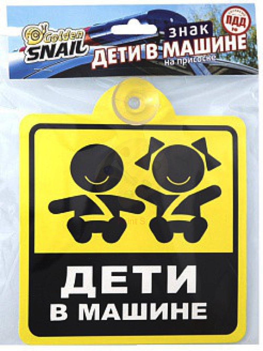 Golden Snail GS 6021162 Табличка АВТО Дети в машине, на присоске наклейка на авто фолиант табличка продается тпп 6