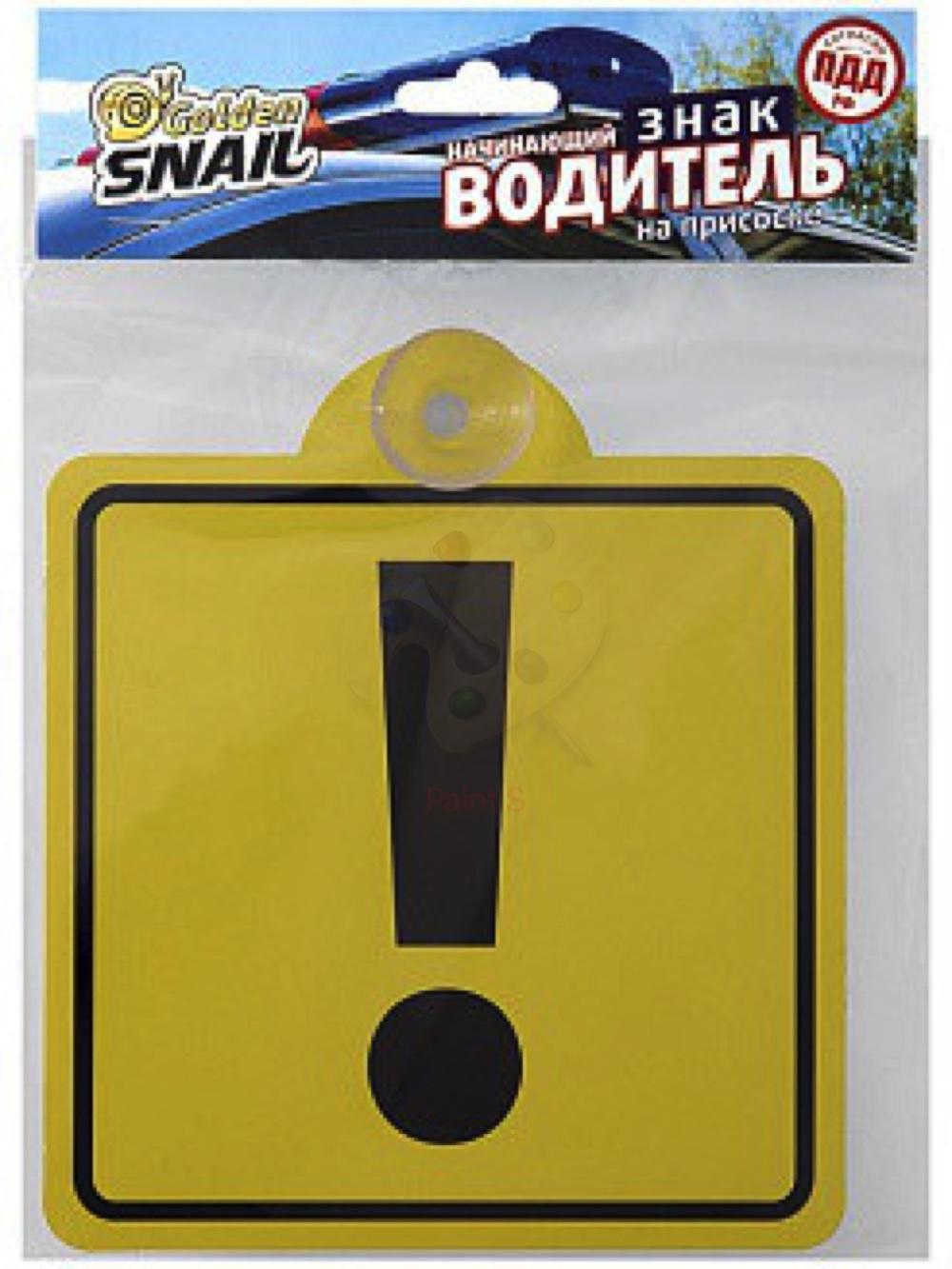 Golden Snail GS 6021164 Табличка АВТО Начинающий водитель, на присоске наклейка на авто фолиант табличка продается тпп 6