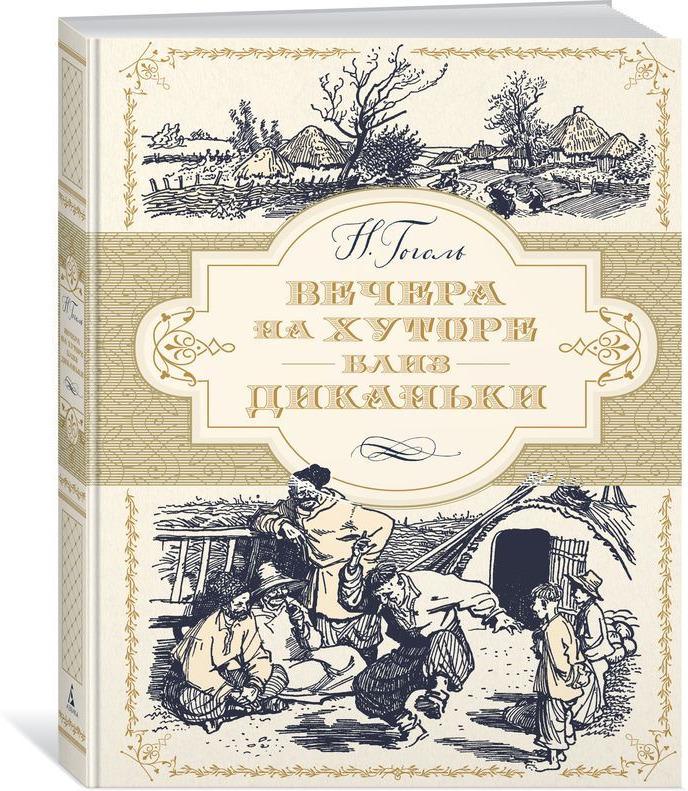 Гоголь Николай Вечера на хуторе близ Диканьки
