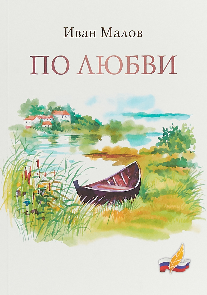 Иван Малов По любви ойя в этюды о любви