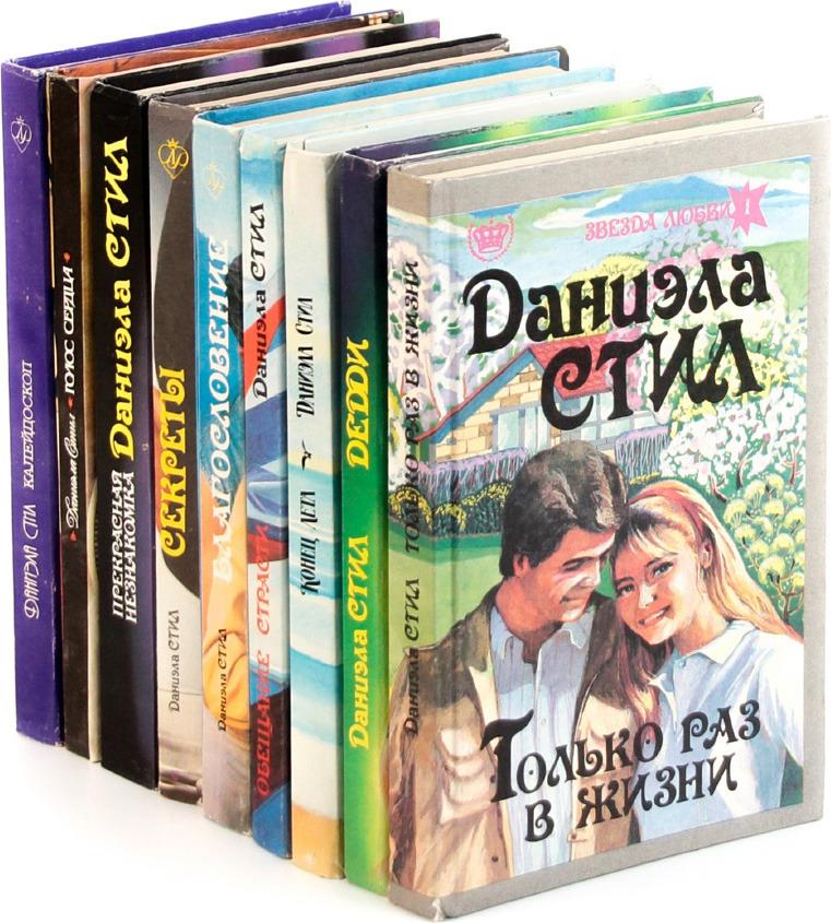 цены на Даниэла Стил Даниэла Стил (комплект из 9 книг)  в интернет-магазинах