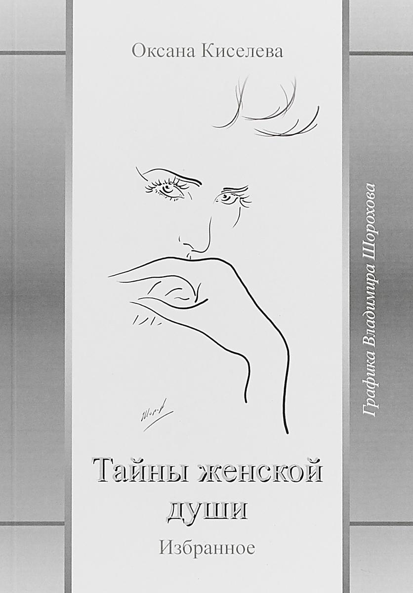 О.К. Киселева Тайны женской души. Избранное