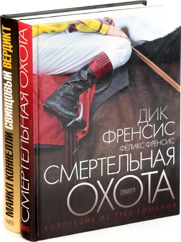 Коллекция романов Ридерз Дайджест (комплект из 2 книг) русская мафия комплект из 2 книг