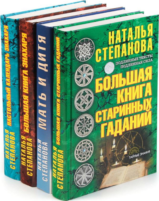 Наталья Степанова Наталья Степанова (комплект из 4 книг)