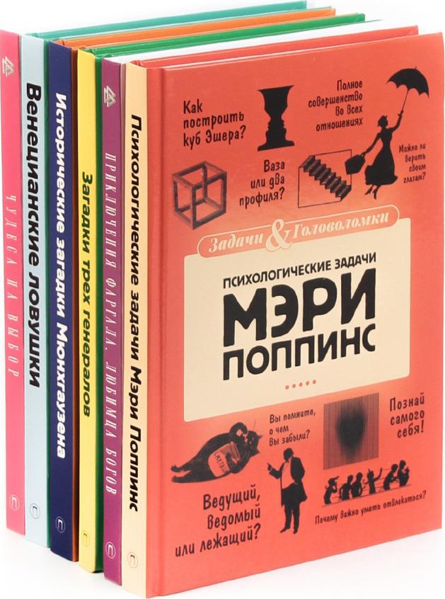 """Серия """"Головоломка"""" (комплект из 6 книг)"""