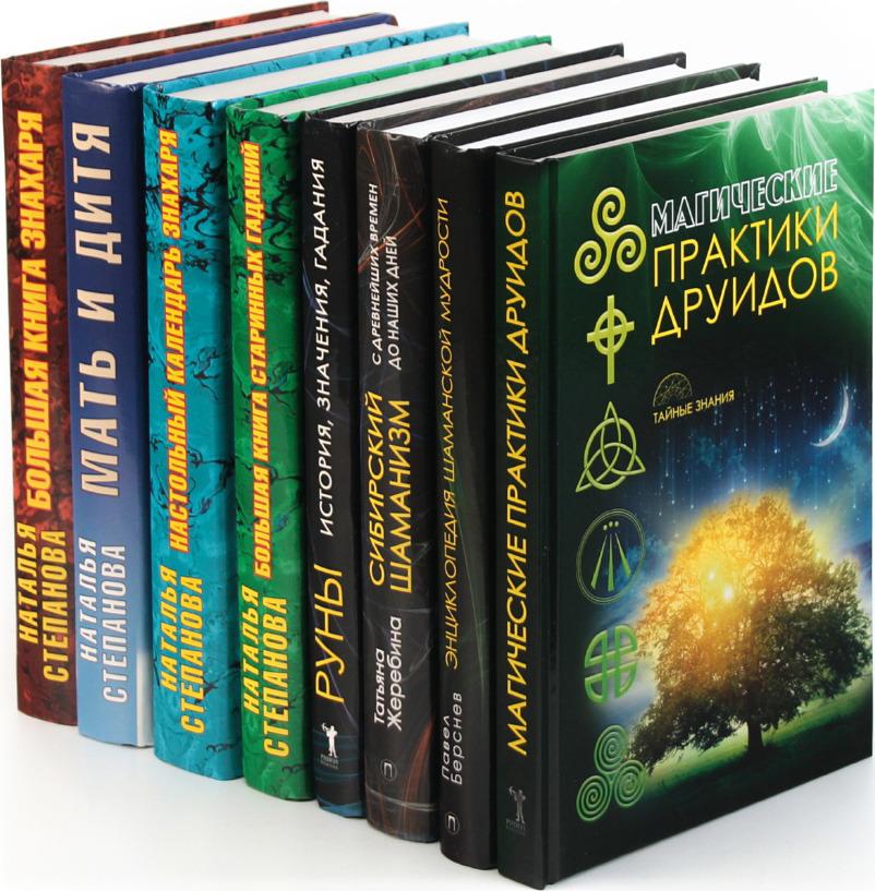 """Серия """"Тайные знания"""" (комплект из 8 книг)"""