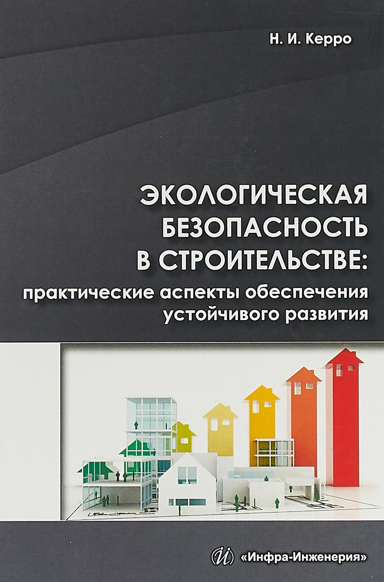 Керро Н.И. Экологическая безопасность в строительстве. Практические аспекты обеспечения устойчивого развития