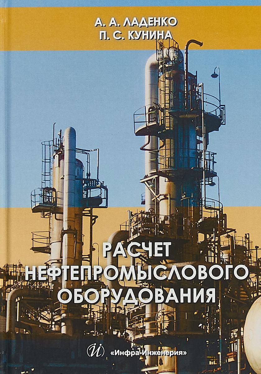 А. А. Ладенко, П. С. Кунина Расчет нефтепромыслового оборудования. Учебное пособие